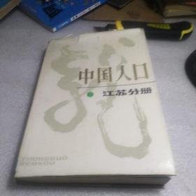 中国人口(江苏分册)