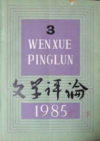 文学评论·双月刊 1985年第3期(王富仁《呐喊》《彷徨》综论、刘建军《贾平凹论》等等,品相近9品)