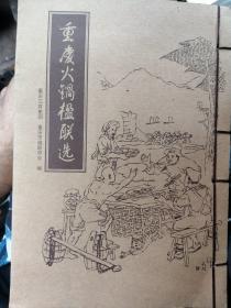 重庆火锅楹联选