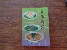 粤菜精华(续一食林随笔)