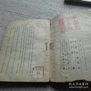 团队之子 茅盾翻译 1948年初版初印 鞍山市图书馆钤章