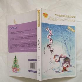 方方蛋原创儿童文学馆:小兔的圣诞节
