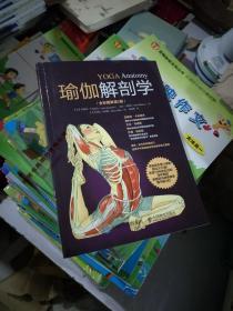瑜伽解剖学 全彩图解第二版