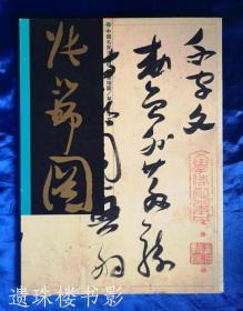张瑞图:草书千字文(中国名家法书)