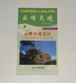 云峰灵境--云峰山风景区(北京密云旅游丛书) 2005年
