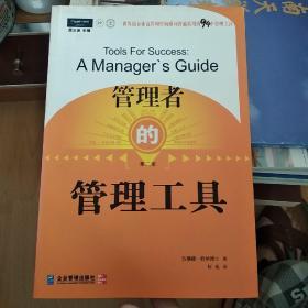 管理者的管理工具 第二版