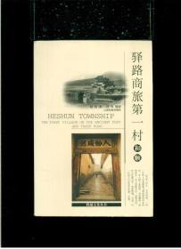 《驿路商旅第一村——和顺》(32开平装 铜版彩印图文本 仅印6000册)九品
