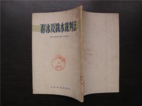游泳及跳水裁判法(1955随苏联游泳队学习组)
