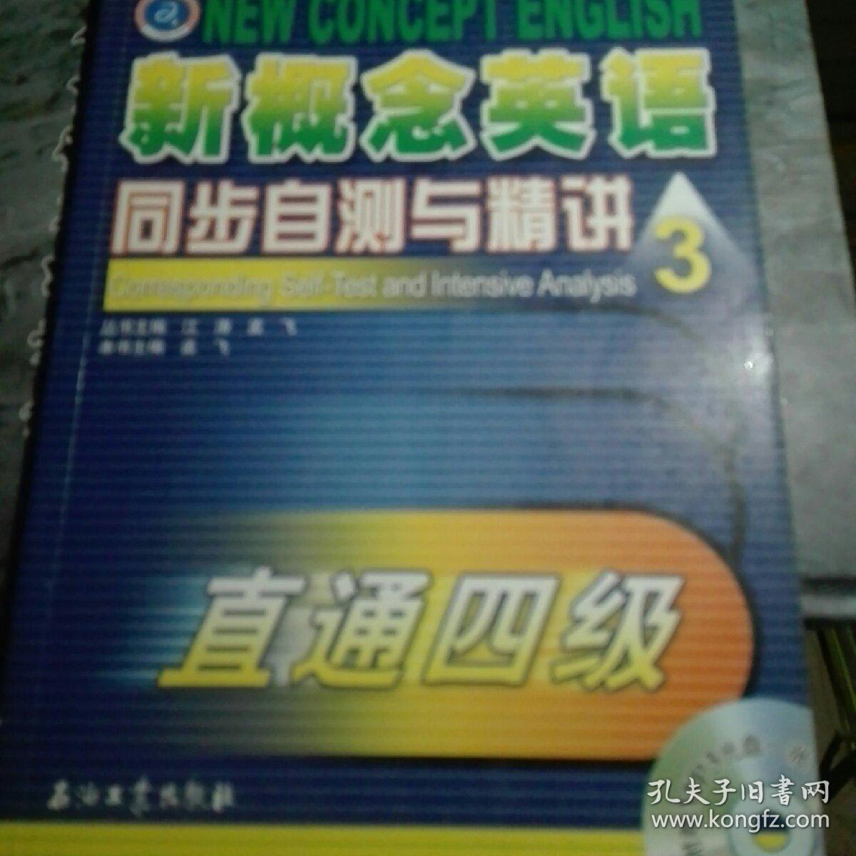 新概念英语同步自测与精讲:新概念英语同步自测与精讲3