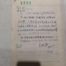 中国著名美术史家、美术教育家,国际知名敦煌学者, 金维诺手写稿2页、打印稿1页、及其他人手写稿3页。1984年