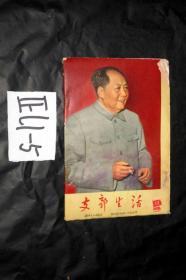 上海支部生活 1966.13
