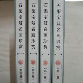 石渠宝笈名画珍赏(全四卷)