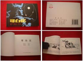 《哥白尼》,50开胡祖清绘。人美2008.11一版一印,5498号,连环画