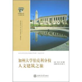 加州大学伯克利分校人文建筑之旅*