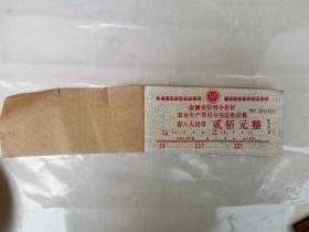 安徽省信用合作社农业生产费用专项定期储蓄 (0094901-0094950)