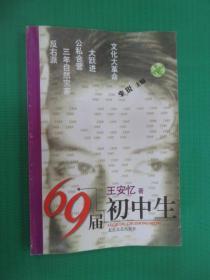 69届初中生