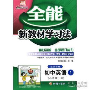 全能新教材学习法 配外研版 初中英语 5  九年级上册