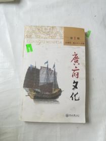 广府文化(第1卷)