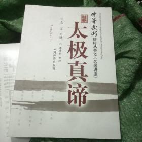 中华武术精粹从书之《名家讲堂》:太极真谛