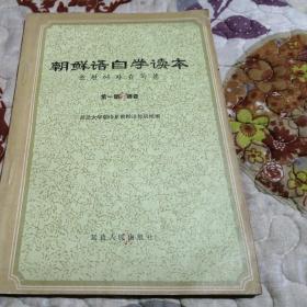 朝鲜语自学读本 第一册 语音