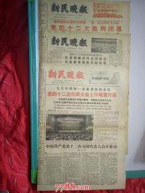 1982年9月1、7、12日新民晚报:中国共产党第十二次代表大会隆重开幕、中国共产党第十二次代表大会胜利闭幕、新党章生效(八开)部分套红印刷(3期合售)