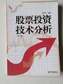 股票投资技术分析(第二版)