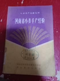 河南省小麦丰产经验