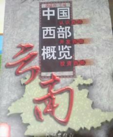 ·中国西部概览  云南[2000一版一印印数5000](10包邮挂刷)