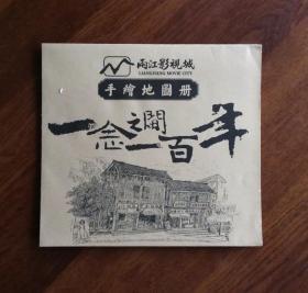 一念之间一百年 (手绘地图册)重庆两江影视城