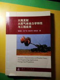 火炮发射火药气体动力学特性与工程应用