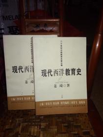 二十世纪中国教育名著丛编:现代西洋教育史(上下册)