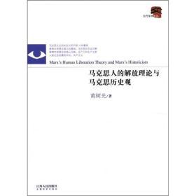 当代学术文丛:马克思人的解放理论与马克思历史观