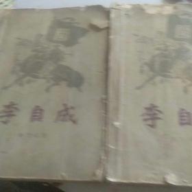 60年代彩版小说李自成(第一卷上下册)2本合售,上册卸后封(如图)