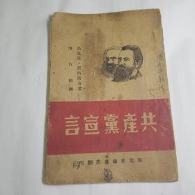 共产党宣言西北新华书店版本