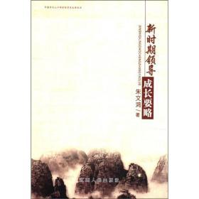 中国井冈山干部学院学术文库丛书:新时期领导成长要略
