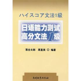 日语能力测试高分文法1级
