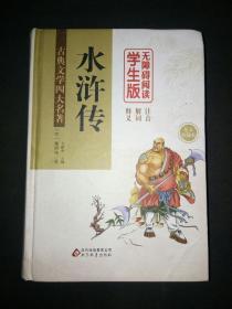 水浒传 (精装足本) 无障碍阅读学生版