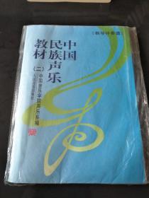 中国民族声乐教材2