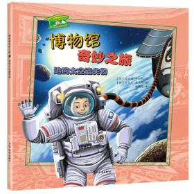 博物馆奇妙之旅·追回太空遗失物