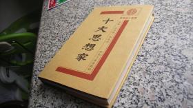 十大思想家:中华名人百传(精装)