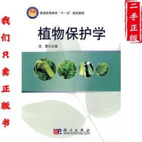 植物保护学 花蕾 科学出版社 9787030220677