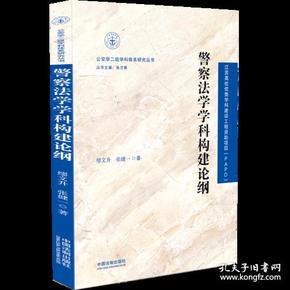 警察法学学科构建论纲