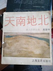 """天南地北,吴冠中 1984年一版一印 吴冠中是20世纪现代中国绘画的代表画家之一。他为中国现代绘画做出了很大的贡献。长期以来,他不懈地探索东西方绘画两种艺术语言的不同美学观念,坚韧不拔地实践着""""油画民族化""""、""""中国画现代化""""的创作理念,形成了鲜明的艺术特色。他执著地守望着""""在祖国、在故乡、在家园、在自己心底""""的真切情感,表达了民族和大众的审美需求。吴冠中的作品具有很高的文化品格。"""
