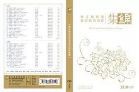 浙江越剧团著名演员演唱集锦 2CD 无损音质复制品