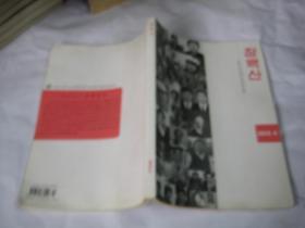 韩文  朝文 .长白山大型文学双月刊 2015年4   【16开】