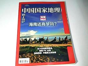 中国国家地理,2013年第2期(海南专辑下)