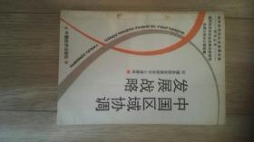 中国区域协调发展战略