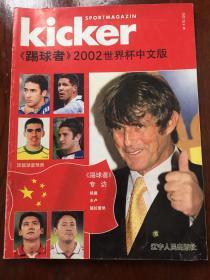 《踢球者》2002世界杯中文版