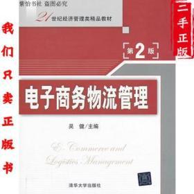 电子商务物流管理 (第2版)吴健 清华大学9787302315087