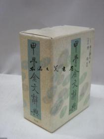 甲骨金文辞典/水上静夫/雄山阁出版/全三卷/1997年/大32开/第三刷